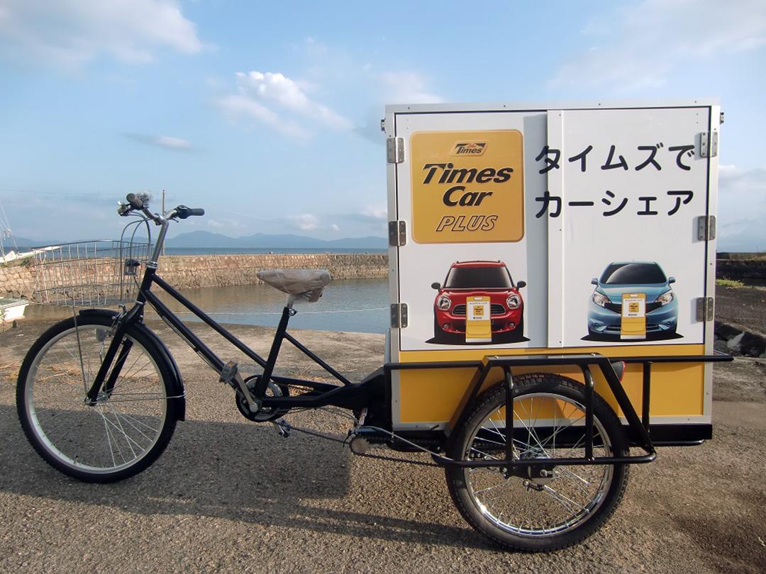 製品:3輪自転車